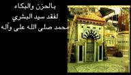 تاريخ وفاة الرسول محمد بالهجري