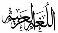 بحث في اللغة العربية