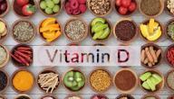 أين يوجد فيتامين د