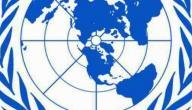 تعريف هيئة الأمم المتحدة