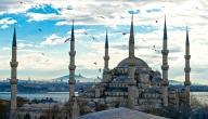 أهم معالم اسطنبول