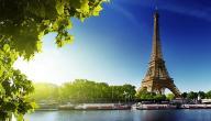 تقرير عن فرنسا