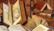 أهم الكتب الإسلامية