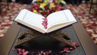 تعريف القرآن الكريم لغة واصطلاحاً
