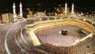 ما أهمية وجود المسجد الحرام