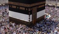تعبير عن مكة المكرمة