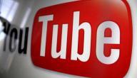 إنشاء حساب في اليوتيوب