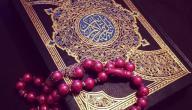 أمثلة على الإعجاز البياني في القرآن الكريم