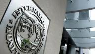 تعريف صندوق النقد الدولي