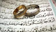 تعريف الزواج في الإسلام
