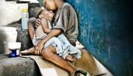 الفرق بين المسكين والفقير