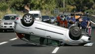 بحث عن حوادث السير