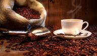 أضرار شرب القهوة