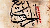 أنواع الخط العربي وأشكاله