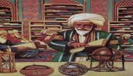 أشهر العلماء المسلمين