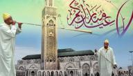 العيد في المغرب