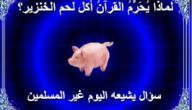 الحكمة من تحريم لحم الخنزير
