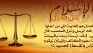 التعريف بالإسلام
