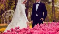 الهدف من الزواج
