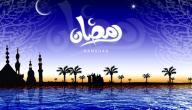 كلمات في شهر رمضان
