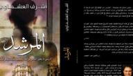 أحدث الكتب العربية