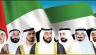 أسماء حكام الإمارات