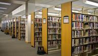 بحث عن المكتبة المدرسية