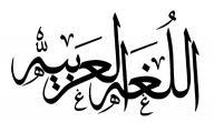 بحث حول اللغة العربية
