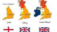 الفرق بين بريطانيا وإنجلترا