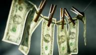 بحث عن غسيل الأموال