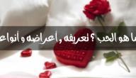 تعريف الحب الصادق