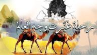 بحث عن الهجرة النبوية الشريفة