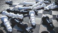احجار على رقعة الشطرنج