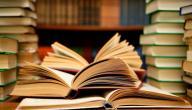 الأهداف العامة لتدريس اللغة العربية