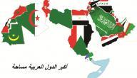 أكبر دولة عربية في المساحة