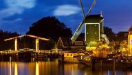 دولة هولندا