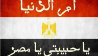 تعبير عن مصر