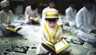 أسهل طريقة لحفظ القرآن للأطفال