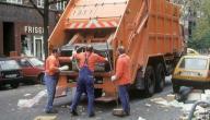 التخلص من النفايات
