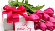 أفضل هدية لعيد الأم