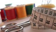 أدوات الخياطة واستخداماتها