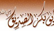 أول من سمى القرآن بالمصحف