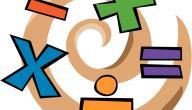 أهداف تدريس الرياضيات