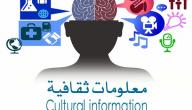ثقافة ومعلومات عامة