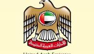 بحث عن دولة الإمارات العربية المتحدة