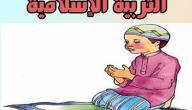 تعريف التربية الإسلامية