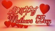 كلمات بمناسبة عيد الأم