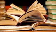 أهم الكتب العربية