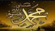 اثار النبي محمد