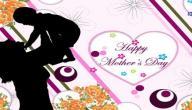 مقال عن عيد الأم